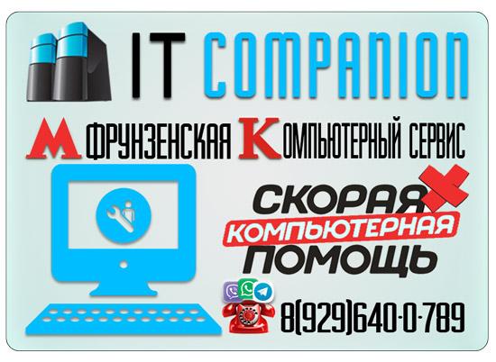 Компьютер сервис м. Фрунзенская