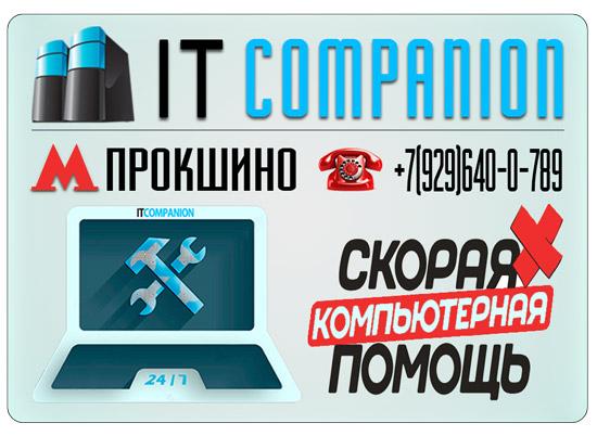 Ремонт компьютеров на дому / офисе в районе метро Прокшино