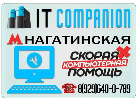 Компьютер сервис м. Нагатинская