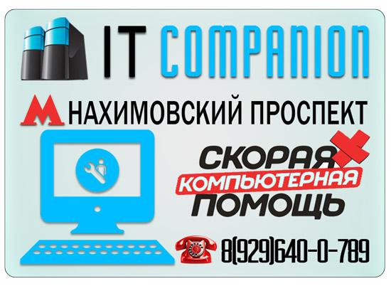Компьютер Сервис м. Нахимовский проспект