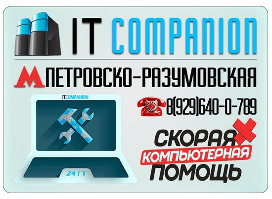 Компьютер сервис метро Петровско-Разумовская