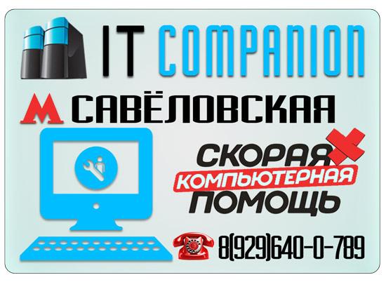 Компьютер сервис м. Савёловская