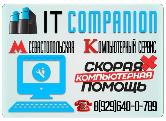Компьютер сервис Севастопольская