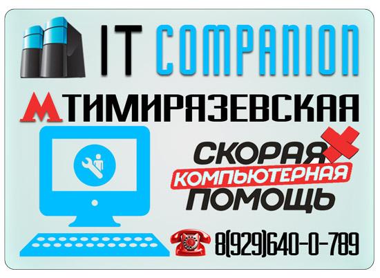 Компьютерный Сервис м. Тимирязевская