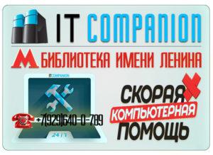 Компьютер Сервис в районе метро Библиотека им. Ленина