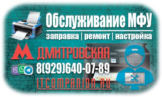 Обслуживание МФУ, принтеров метро Дмитровская