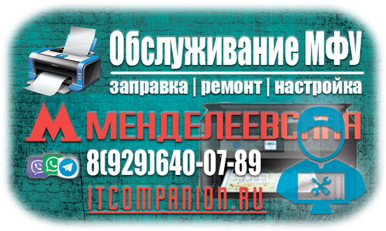 Установка и настройка МФУ, принтеров в сети, метро Менделеевская