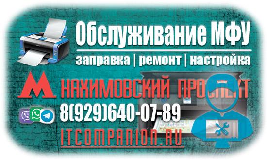 Принтер Сервис Нахимовский проспект