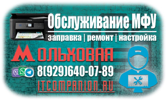 Обслуживание оргтехники Ольховая