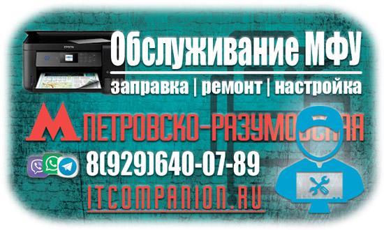 Ремонт и настройка принтеров, обслуживание оргтехники Петровско-Разумовская