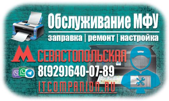 Обслуживание оргтехники Севастопольская