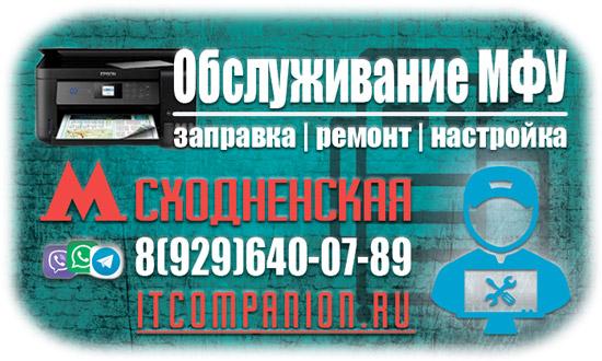 Обслуживание оргтехники на дому / офисе в районе метро Сходненская