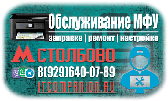 обслуживание оргтехники в районе Столбово