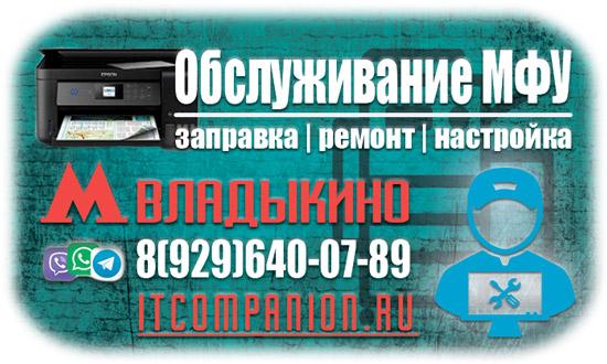 Установка и настройка МФУ, принтеров в районе м.Владыкино