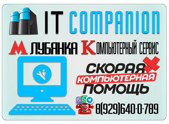 Компьютер сервис м. Лубянка