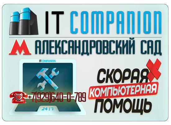 Ремонт компьютеров на дому / офисе Александровский Сад