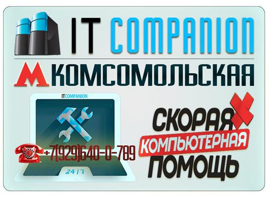 Компьютер сервис метро Комсомольская