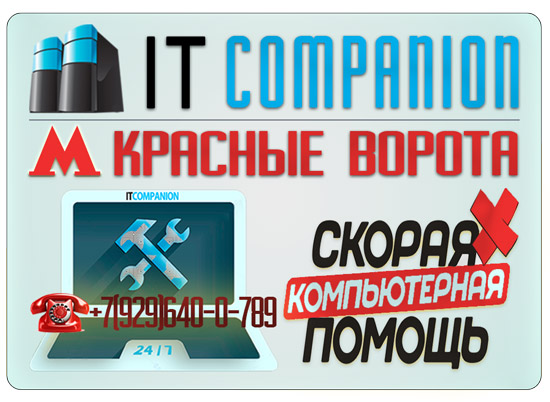 Компьютер сервис м. Красные Ворота