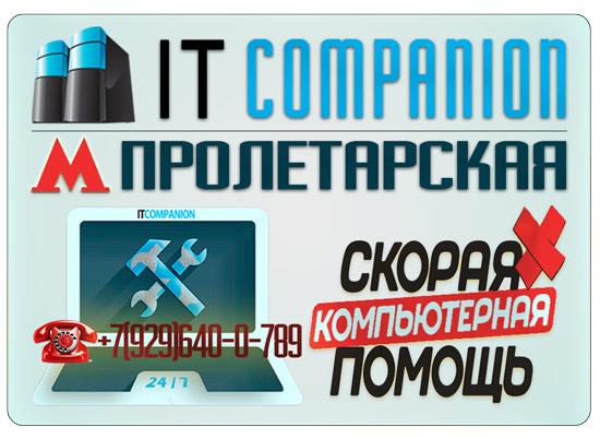 Компьютер сервис метро Пролетарская
