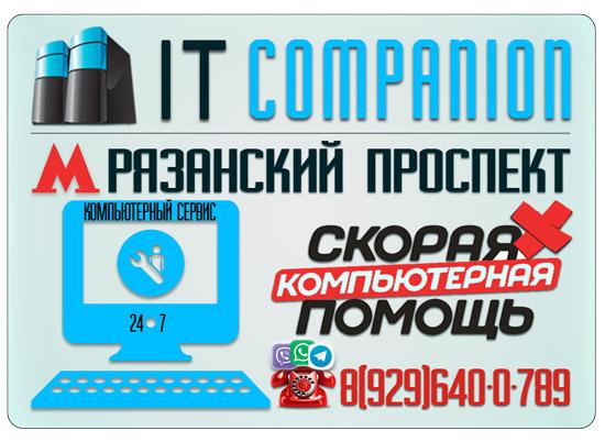 Компьютер Сервис метро Рязанский проспект