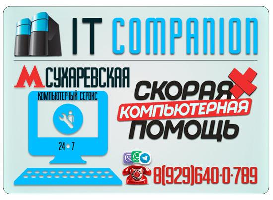 Компьютер сервис м. Сухаревская