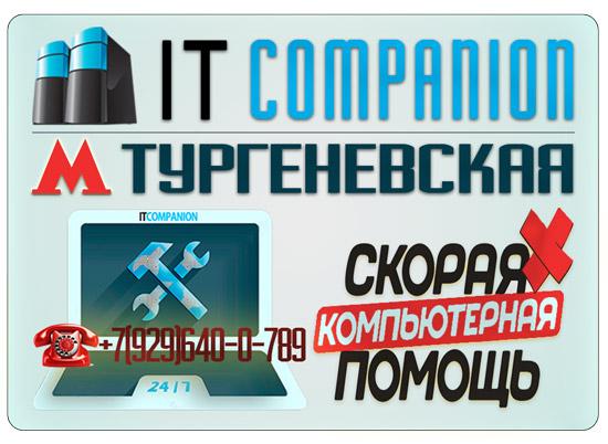 Компьютер Сервис Тургеневская