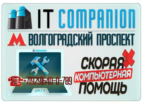Компьютер сервис метро Волгоградский проспект