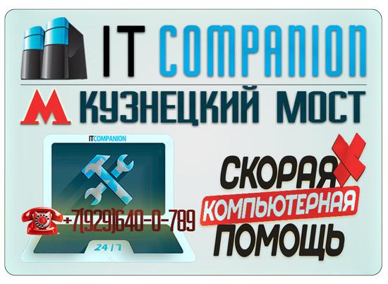 Компьютер Сервис метро Кузнецкий мост