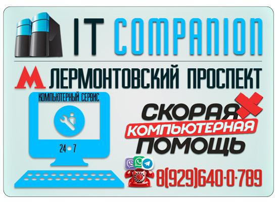 Компьютер сервис метро Лермонтовский проспект