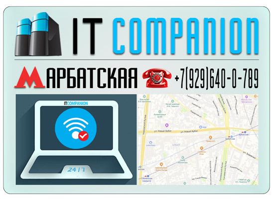Настройка wi-fi роутера метро Арбатская