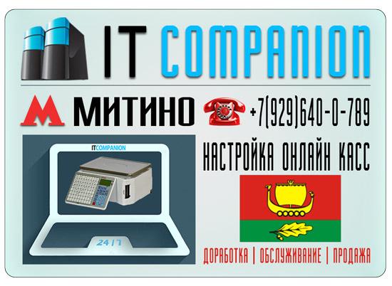 Обслуживание кассовых аппаратов, настройка онлайн касс Митино
