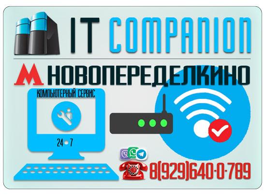 Настройка интернета в районе Новопеределкино