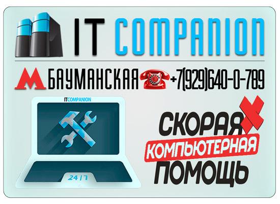 Компьютер Сервис м. Бауманская