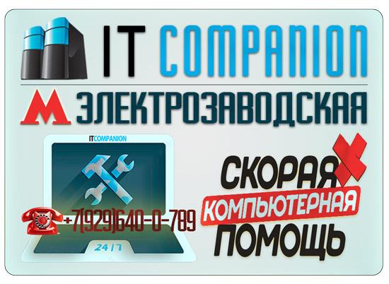 Ремонт компьютеров на дому / офисе - Компьютер Cервис м. Электрозаводская