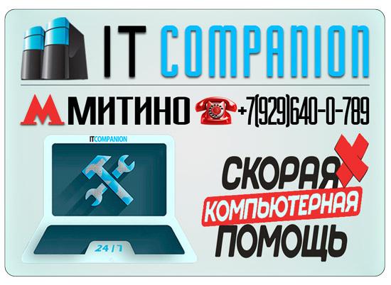 Компьютер Сервис метро Митино
