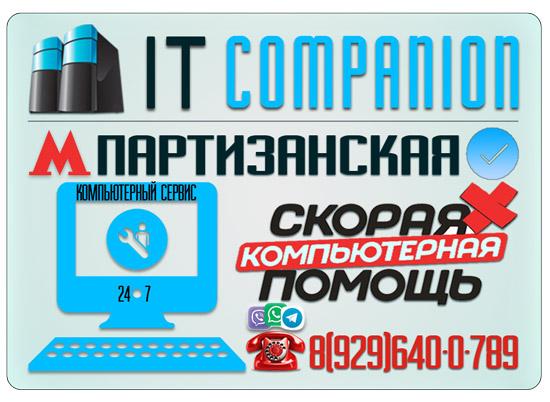 Компьютер Сервис м. Партизанская