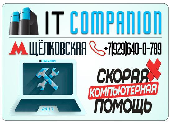 Ремонт компьютеров на дому / офисе в районе метро Щёлковская