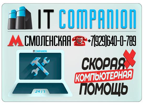 Ремонт компьютеров на дому / офисе в районе метро Смоленская
