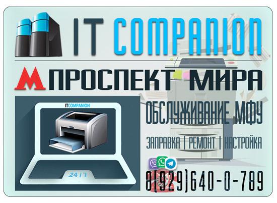 Принтер Сервис Проспект Мира