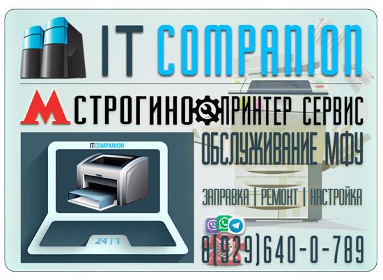 Обслуживание принтеров Строгино