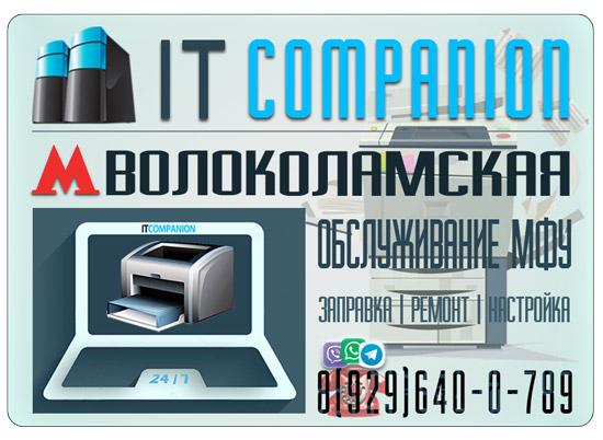 Обслуживание оргтехники Волоколамская