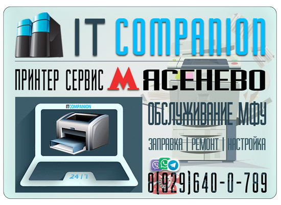 Принтер Сервис Ясенево
