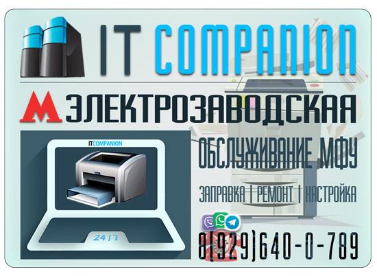 Обслуживание оргтехники Электрозаводская