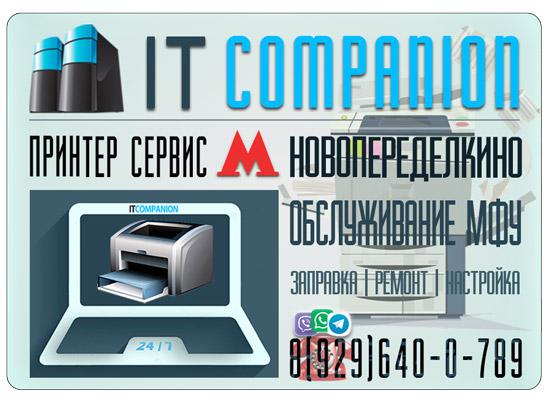 Ремонт и настройка принтеров Новопеределкино