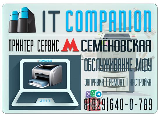 Принтер Сервис метро Семёновская