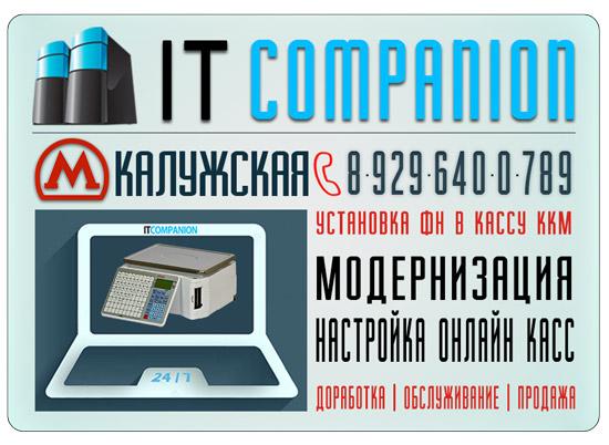 ККТ Калужская, Обслуживание онлайн касс