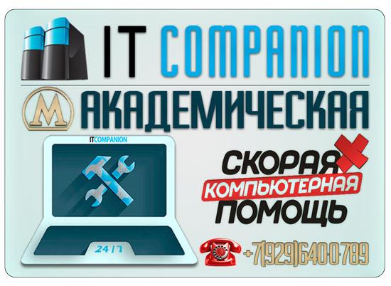 Компьютер Сервис метро Академическая