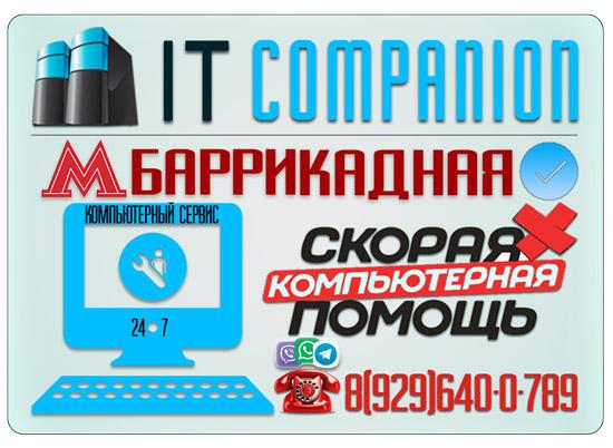 Компьютер Сервис м. Баррикадная