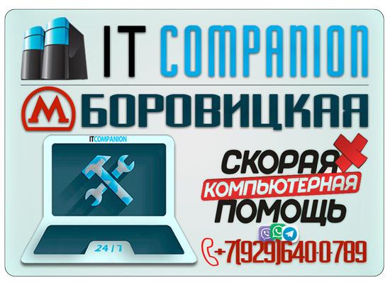 Ремонт компьютеров на дому / в районе м. Боровицкая