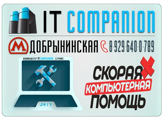 Ремонт компьютеров на дому / офисе в районе Замоскворечье, метро Добрынинская